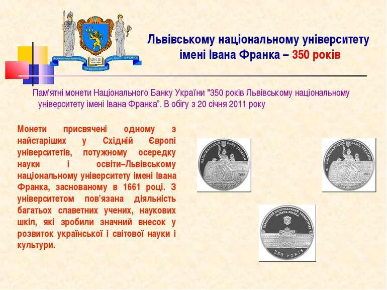 Львівському національному університету імені Івана Франка – 350 років Пам'ятн...