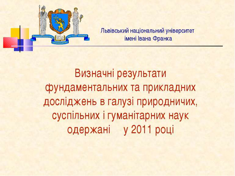 Львівський національний університет імені Івана Франка Визначні результати фу...