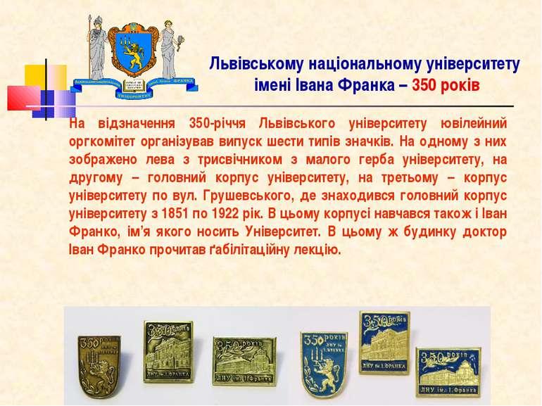 Львівському національному університету імені Івана Франка – 350 років На відз...
