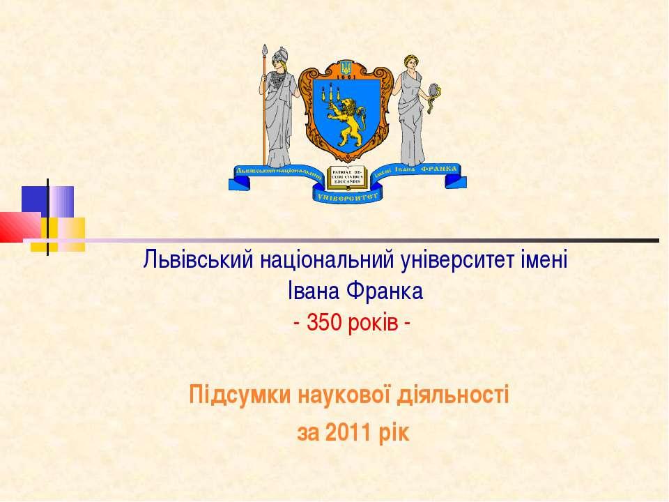 Львівський національний університет імені Івана Франка - 350 років - Підсумки...