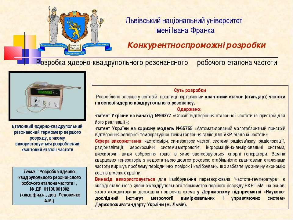 Львівський національний університет імені Івана Франка Розробка ядерно-квадру...