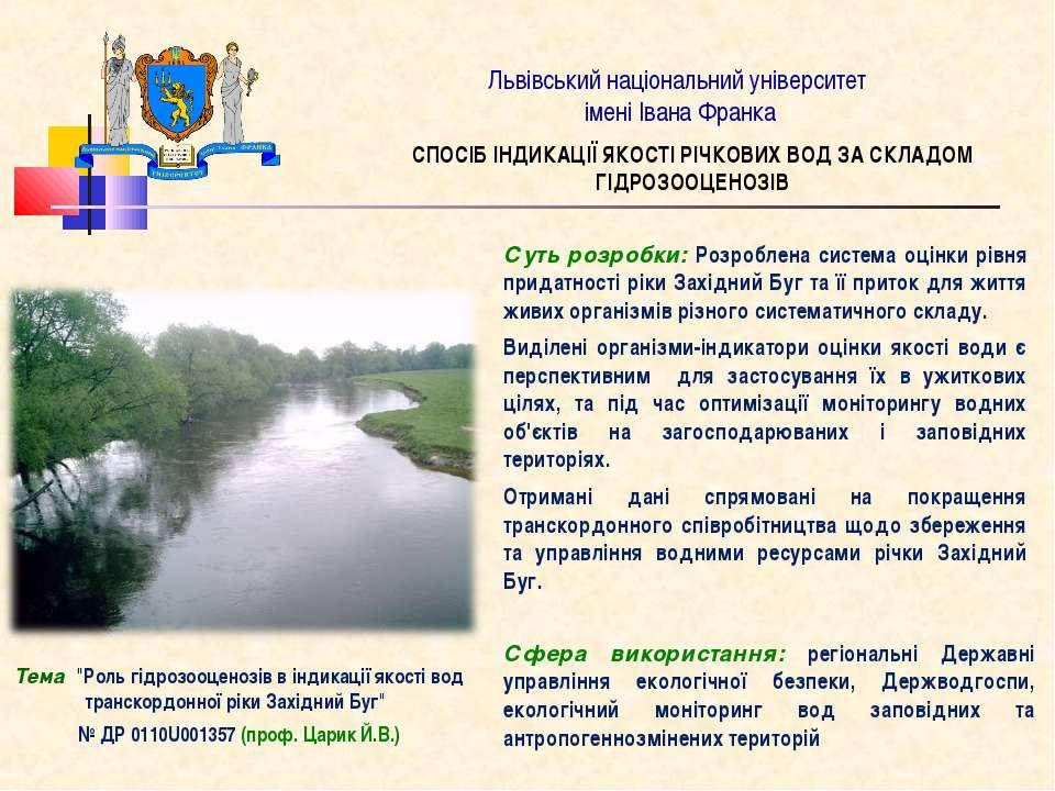 """Тема """"Роль гідрозооценозів в індикації якості вод транскордонної ріки Західни..."""