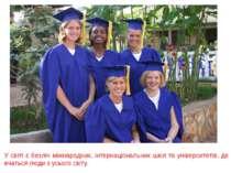 У світі є безліч міжнародних, інтернаціональних шкіл та університетів, де вча...