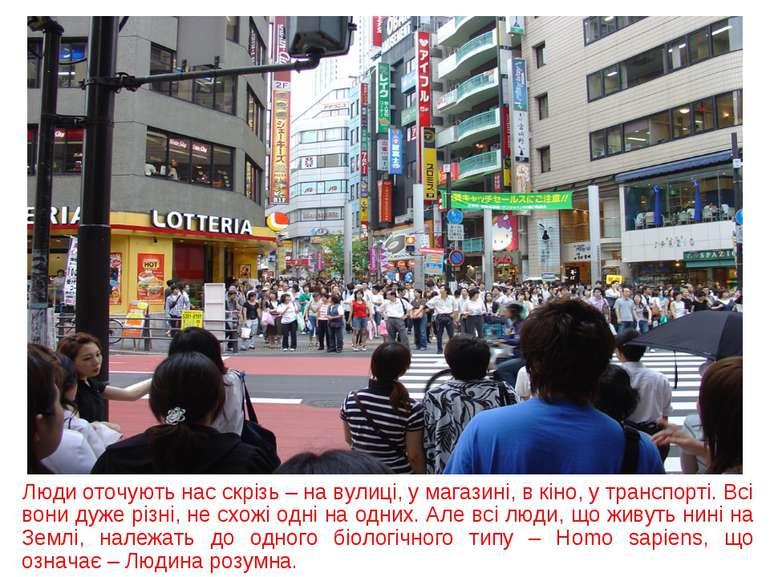 Люди оточують нас скрізь – на вулиці, у магазині, в кіно, у транспорті. Всі в...