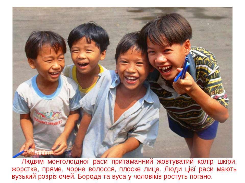 Людям монголоїдної раси притаманний жовтуватий колір шкіри, жорстке, пряме, ч...
