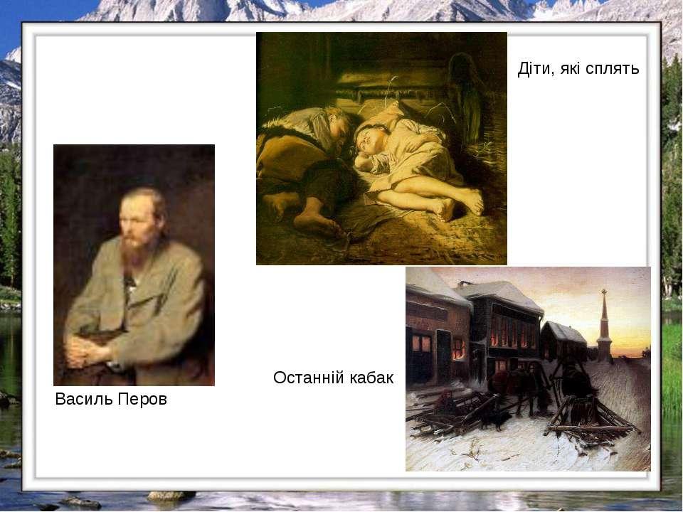 Василь Перов Діти, які сплять Останній кабак