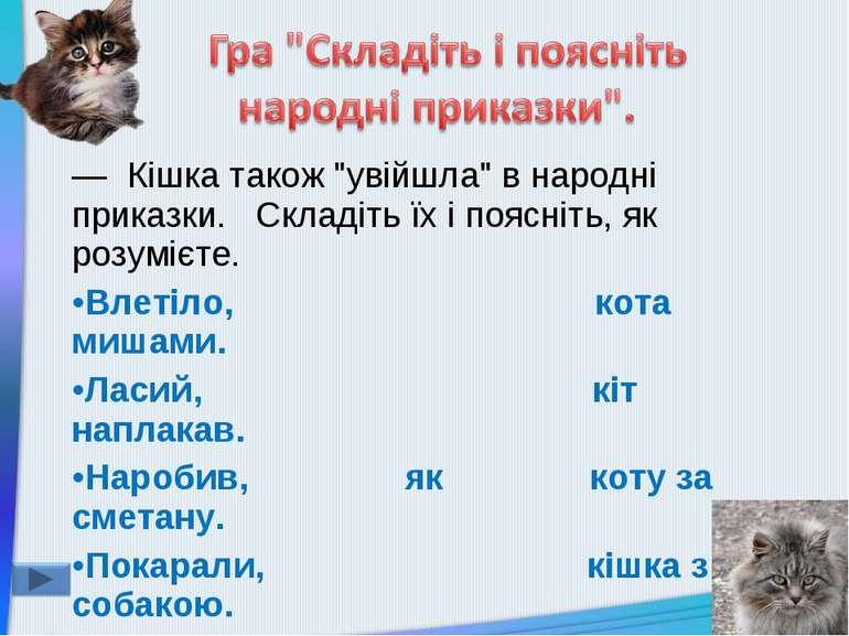 """— Кішка також """"увійшла"""" в народні приказки. Складіть їх і поясніть, як розумі..."""