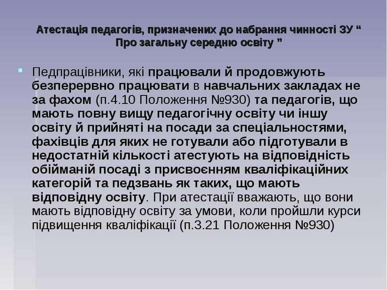 """Атестація педагогів, призначених до набрання чинності ЗУ """" Про загальну серед..."""