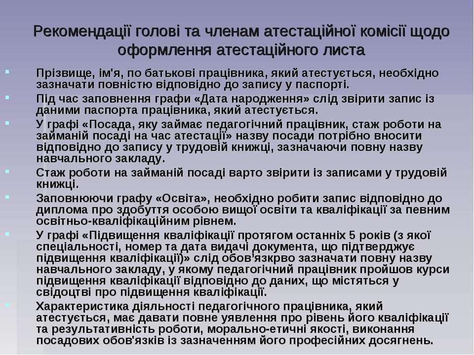 Рекомендації голові та членам атестаційної комісії щодо оформлення атестаційн...