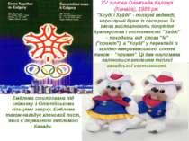 "ХV зимова Олімпіада Калгарі (Канада), 1988 рік ""Хоуді і Хайді"" - полярні ведм..."