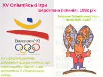 """Талісман Олімпійських ігор – песик Кобі """"Cobi"""" ХV Олімпійські ігри Барселона ..."""
