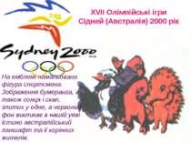 ХVІІ Олімпійські ігри Сідней (Австралія) 2000 рік На емблемі намальована фігу...