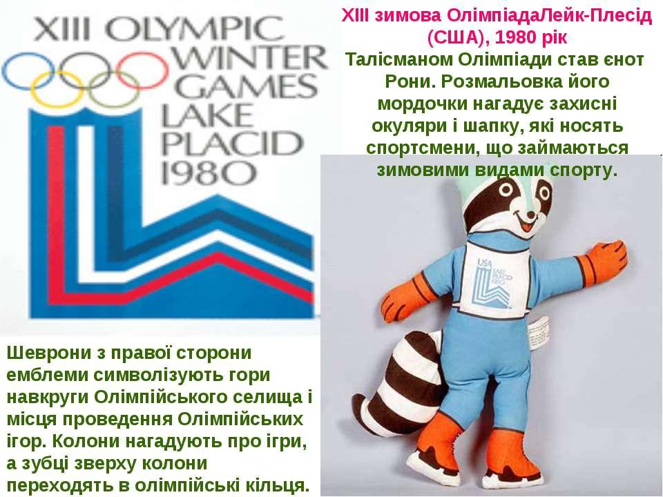 ХІІІ зимова ОлімпіадаЛейк-Плесід (США), 1980 рік Талісманом Олімпіади став єн...