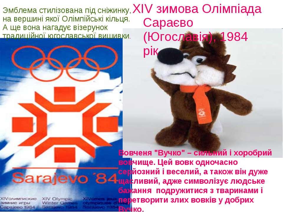 ХІV зимова Олімпіада Сараєво (Югославія), 1984 рік Эмблема стилізована під сн...