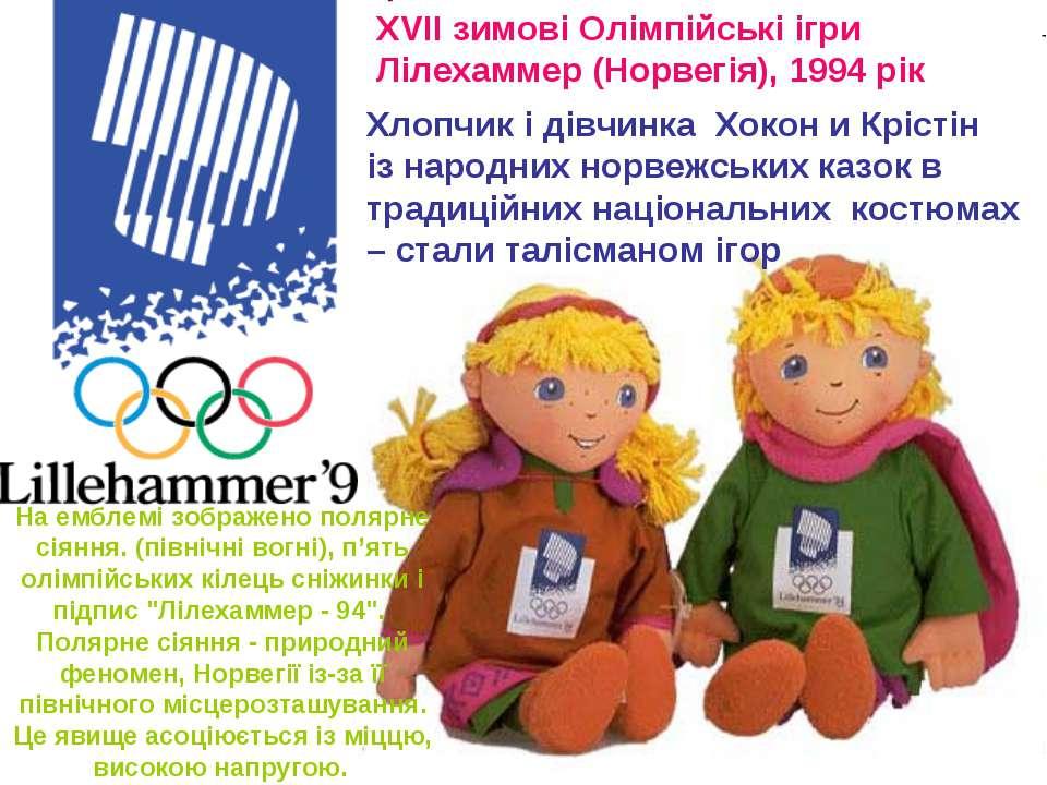 На емблемі зображено полярне сіяння. (північні вогні), п'ять олімпійських кіл...