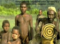 Представники негроїдної раси, що живуть у екваторіальних лісах Америки – пігмеї.
