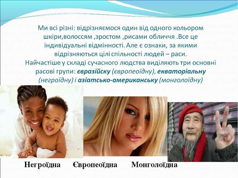 Негроїдна Європеоїдна Монголоїдна