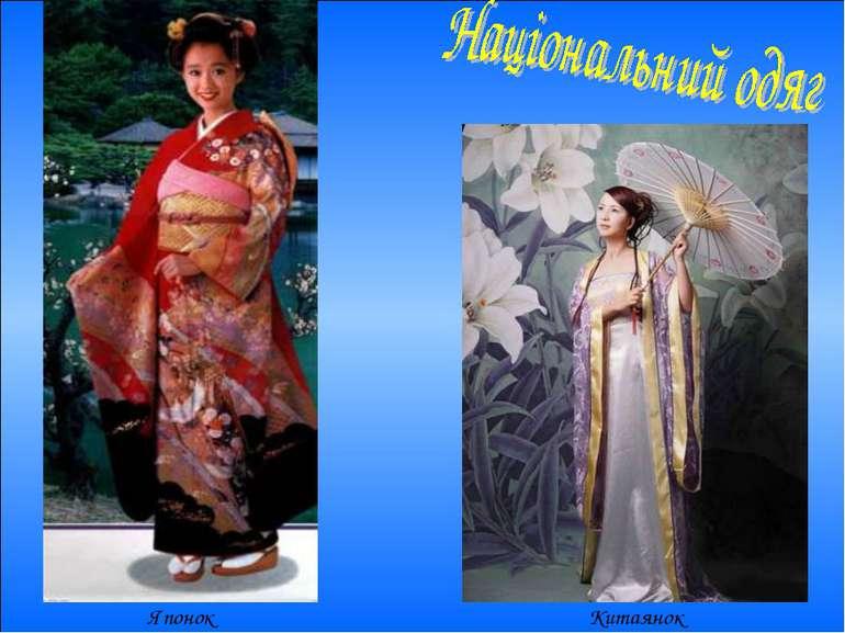 Японок Китаянок