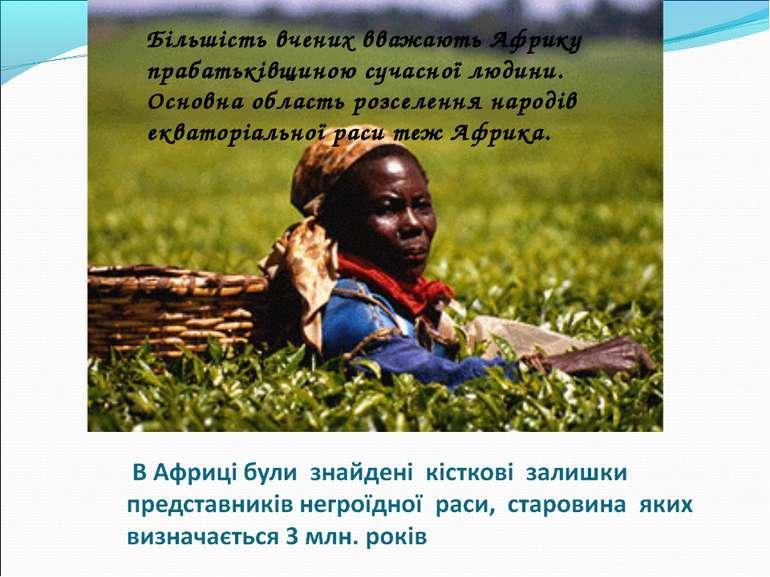 Більшість вчених вважають Африку прабатьківщиною сучасної людини. Основна обл...