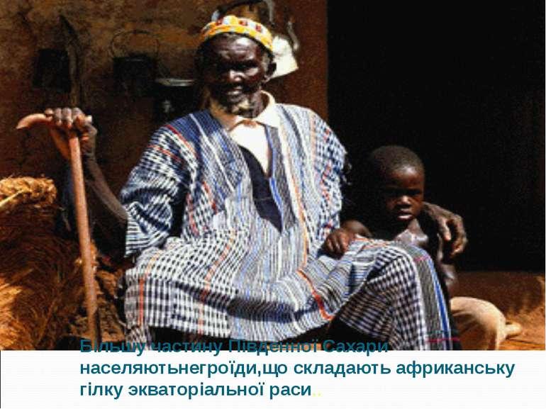 Більшу частину Південної Сахари населяютьнегроїди,що складають африканську гі...
