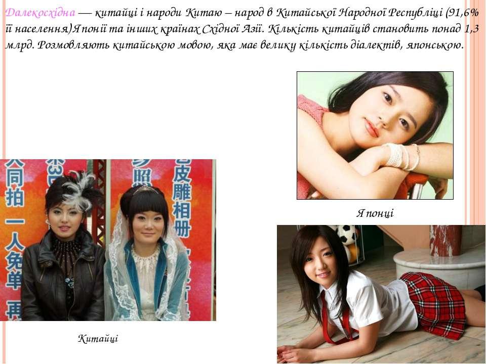 Далекосхідна — китайці і народи Китаю – народ в Китайської Народної Республіц...