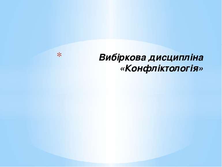Вибіркова дисципліна «Конфліктологія»