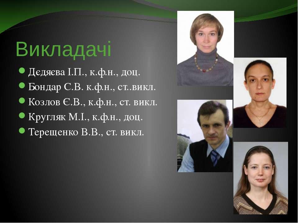 Викладачі Дєдяєва І.П., к.ф.н., доц. Бондар С.В. к.ф.н., ст..викл. Козлов Є.В...