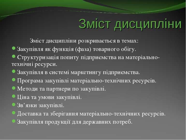 Зміст дисципліни Зміст дисципліни розкривається в темах: Закупівля як функція...