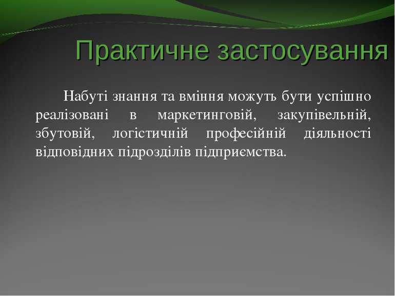 Практичне застосування Набуті знання та вміння можуть бути успішно реалізован...
