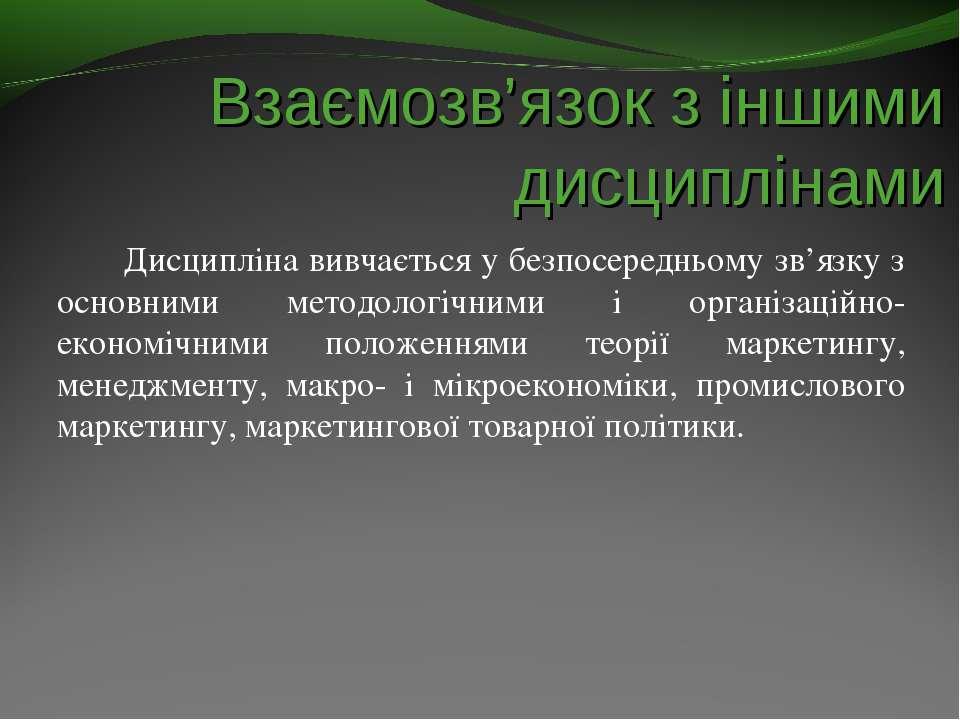 Взаємозв'язок з іншими дисциплінами Дисципліна вивчається у безпосередньому з...