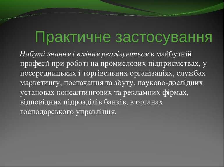 Практичне застосування Набуті знання і вміння реалізуються в майбутній профес...