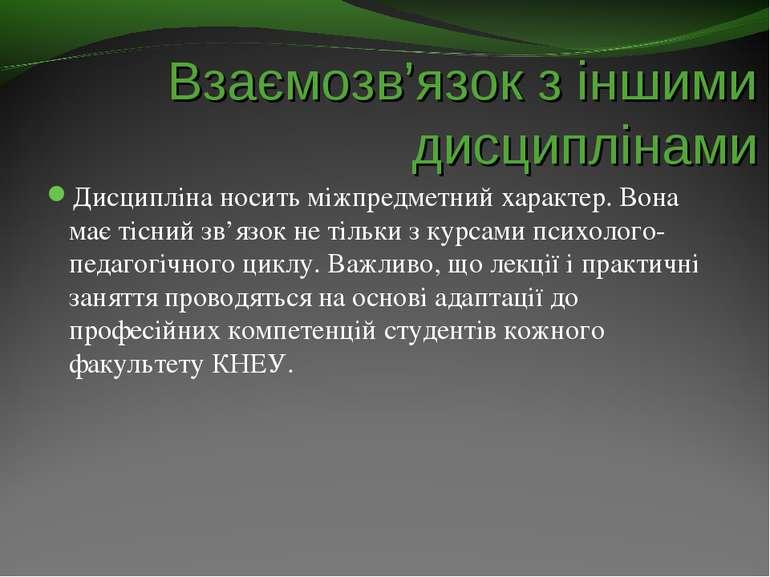 Взаємозв'язок з іншими дисциплінами Дисципліна носить міжпредметний характер....