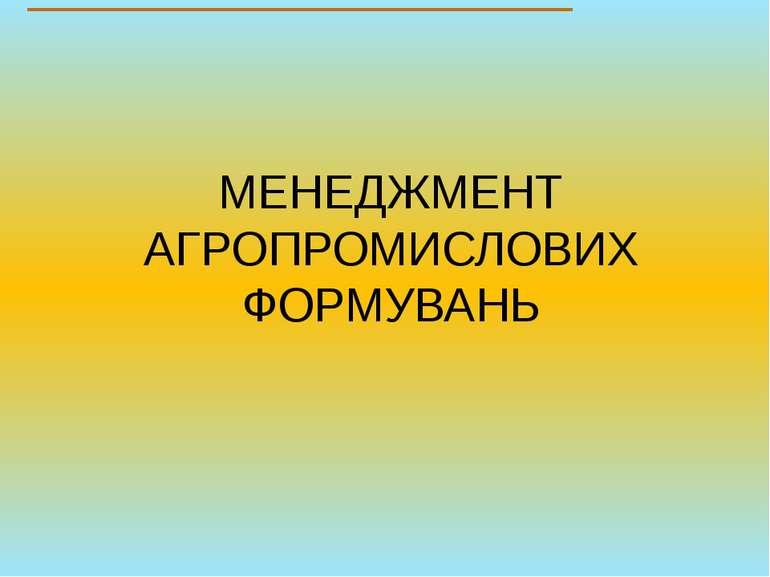 МЕНЕДЖМЕНТ АГРОПРОМИСЛОВИХ ФОРМУВАНЬ