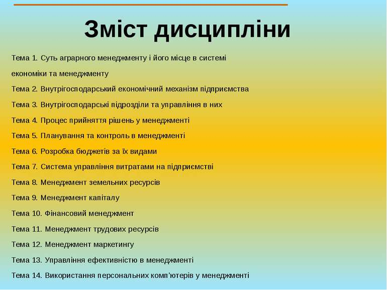 Зміст дисципліни Тема 1. Суть аграрного менеджменту і його місце в системі ек...
