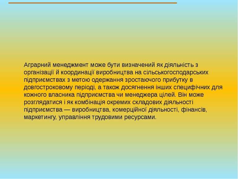 Аграрний менеджмент може бути визначений як діяльність з організації й коорди...