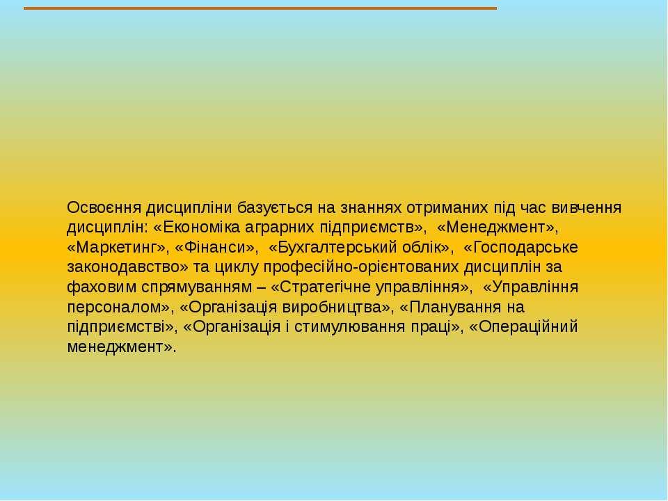Освоєння дисципліни базується на знаннях отриманих під час вивчення дисциплін...
