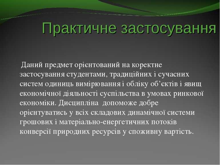 Практичне застосування Даний предмет орієнтований на коректне застосування ст...