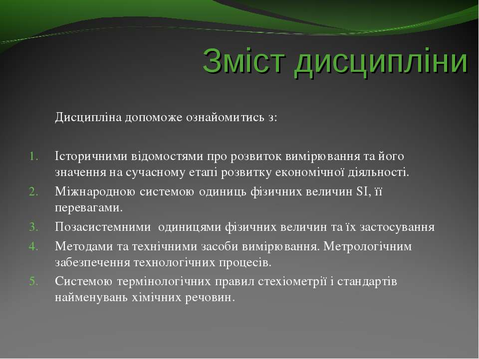 Зміст дисципліни Дисципліна допоможе ознайомитись з: Історичними відомостями ...