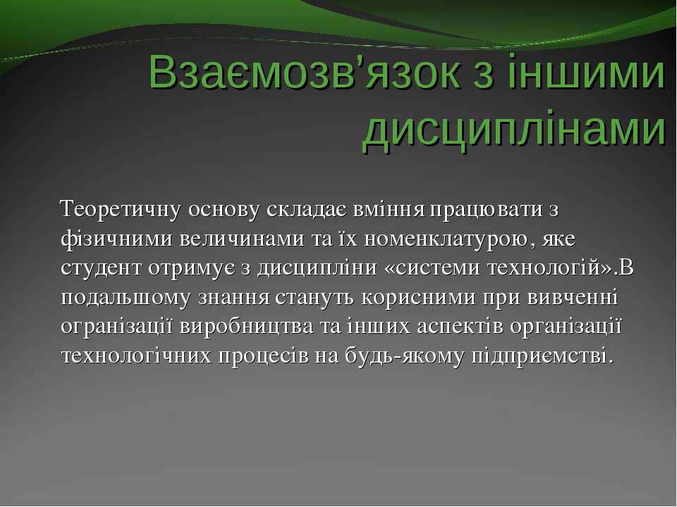 Взаємозв'язок з іншими дисциплінами Теоретичну основу складає вміння працюват...