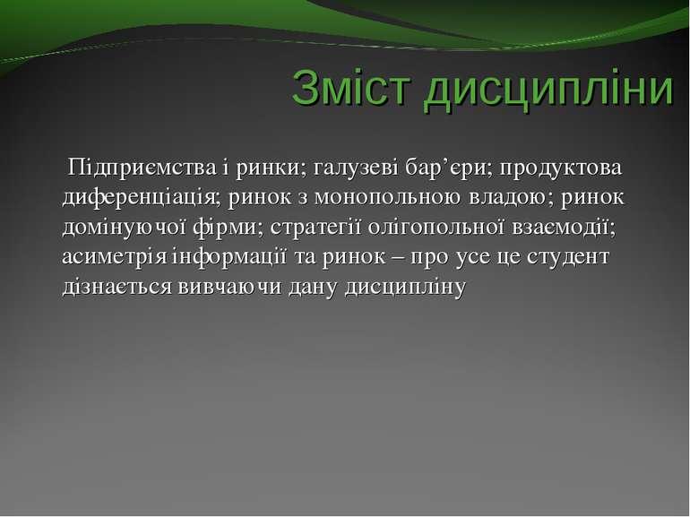 Зміст дисципліни Підприємства і ринки; галузеві бар'єри; продуктова диференці...