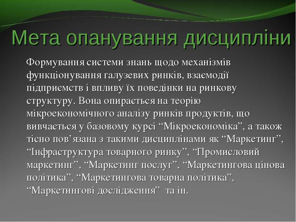 Мета опанування дисципліни Формування системи знань щодо механізмів функціону...
