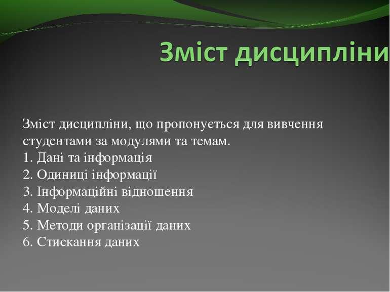Зміст дисципліни, що пропонується для вивчення студентами за модулями та тема...