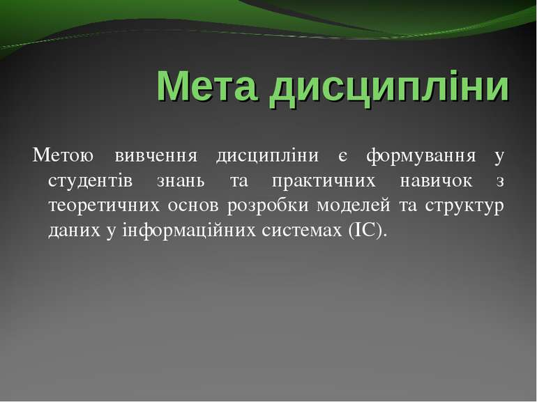 Мета дисципліни Метою вивчення дисципліни є формування у студентів знань та п...