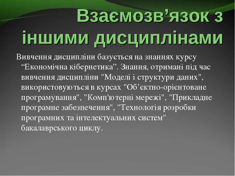 Взаємозв'язок з іншими дисциплінами Вивчення дисципліни базується на знаннях ...
