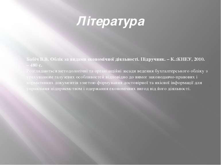 Література Бабіч В.В. Облік за видами економічної діяльності. Підручник. – К....