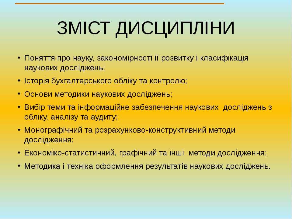 ЗМІСТ ДИСЦИПЛІНИ Поняття про науку, закономірності її розвитку і класифікація...