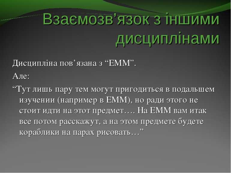 """Взаємозв'язок з іншими дисциплінами Дисципліна пов'язана з """"ЕММ"""". Але: """"Тут л..."""