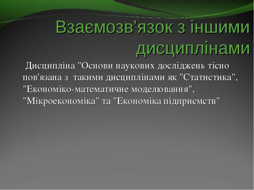 """Взаємозв'язок з іншими дисциплінами Дисципліна """"Основи наукових досліджень ті..."""
