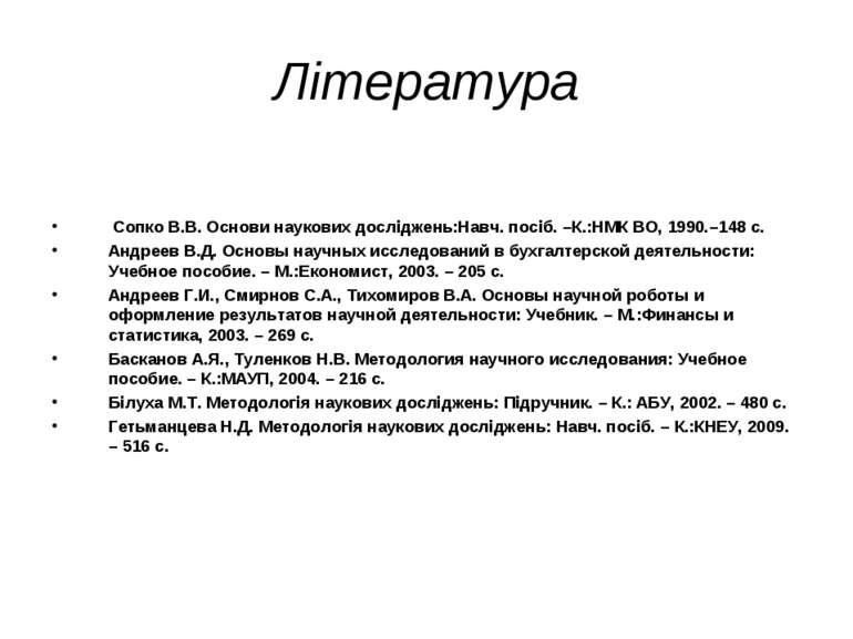 Література Сопко В.В. Основи наукових досліджень:Навч. посіб. –К.:НМК ВО, 199...