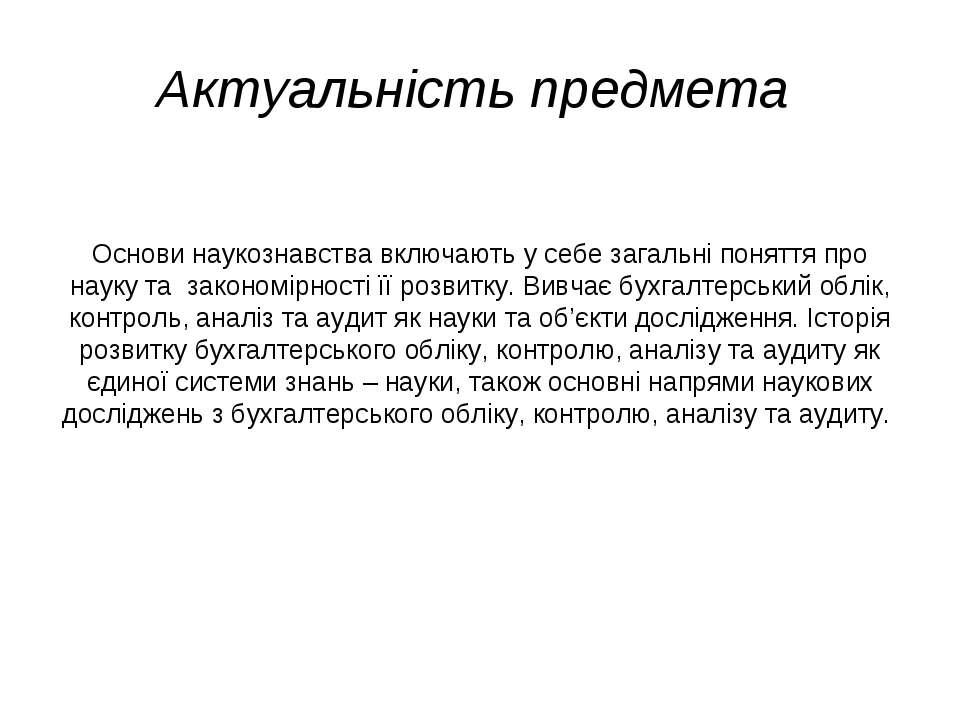 Актуальність предмета Основи наукознавства включають у себе загальні поняття ...